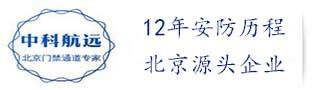 北京中科航远科技