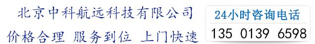 北京中科航远科技服务热线